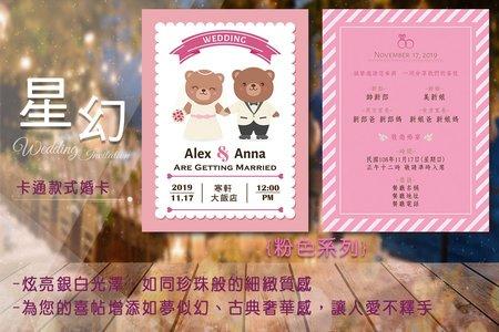 星幻紙喜帖_HV006 (每張13元起)