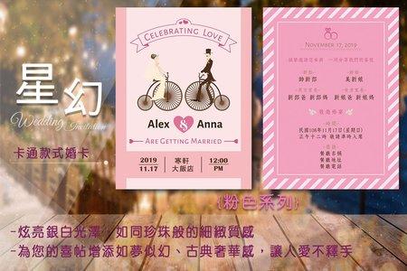 星幻紙喜帖_HV012 (每張13元起)
