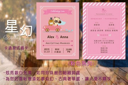星幻紙喜帖_HV013 (每張13元起)