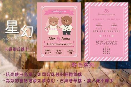 星幻紙喜帖_HV014 (每張13元起)