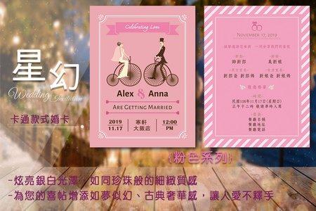 星幻紙喜帖_HV016 (每張13元起)
