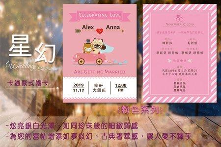 星幻紙喜帖_HV017 (每張13元起)