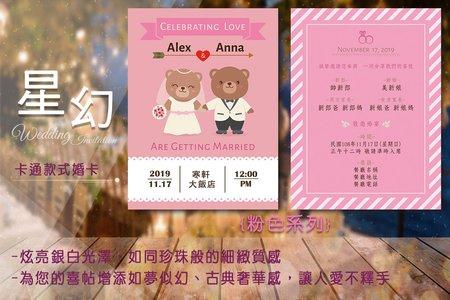 星幻紙喜帖_HV018 (每張13元起)