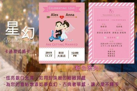 星幻紙喜帖_HV019 (每張13元起)