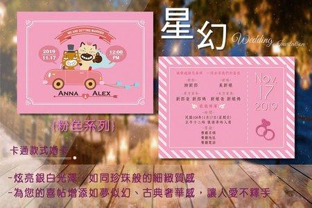 星幻紙喜帖_HW009 (每張13元起)