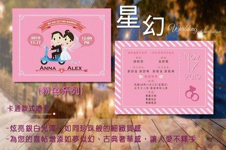 星幻紙喜帖_HW011 (每張13元起)