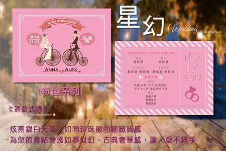 星幻紙喜帖_HW012 (每張13元起)