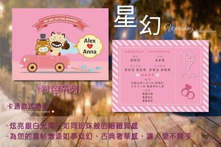 星幻紙喜帖_HW013 (每張13元起)
