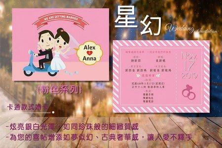 星幻紙喜帖_HW015 (每張13元起)