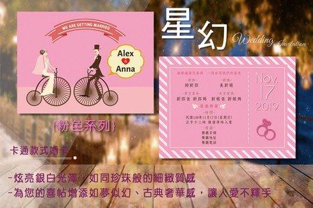 星幻紙喜帖_HW016 (每張13元起)