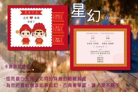 星幻紙喜帖_HW017 (每張13元起)
