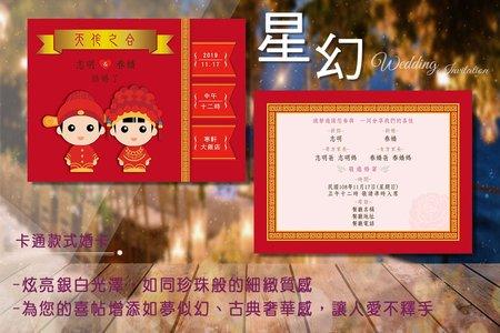 星幻紙喜帖_HW018 (每張13元起)