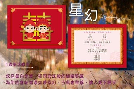 星幻紙喜帖_HW020 (每張13元起)