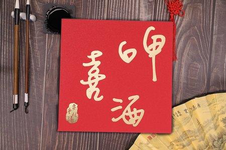 TY003 呷喜酒-無流蘇 (每張15元起)