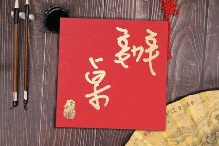 TY004 辦桌-無流蘇 (每張15元起)