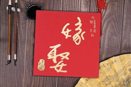TY005 嫁娶-無流蘇 (每張15元起)