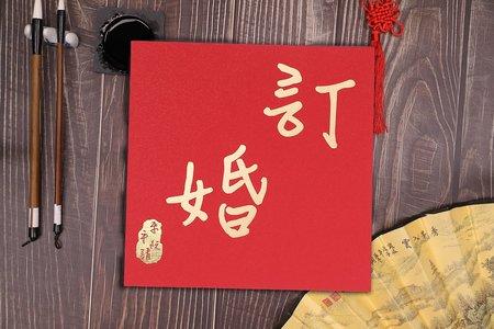 TY007 訂婚-無流蘇 (每張15元起)