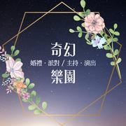 奇幻樂園 x 婚禮·派對 x 主持企劃