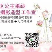 蜜靚亞公主婚紗(婚紗攝影➕大小尺碼婚紗)