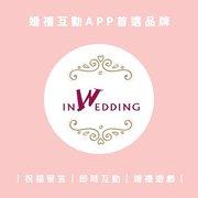 inWedding婚禮互動App!