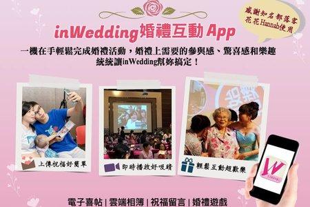 inWedding婚禮APP互動方案