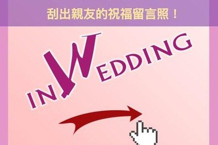 婚禮互動遊戲APP幸福抽獎趣