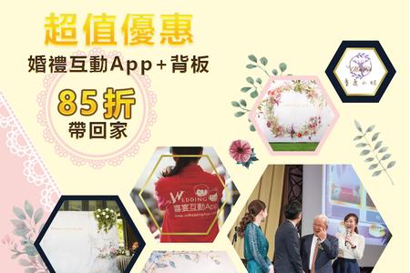 【婚禮APP+婚禮背板租借】