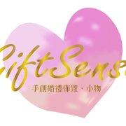 GiftSense 手創婚禮佈置、小物!