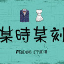 某時某刻 Wedding studio