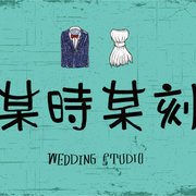 某時某刻 Wedding studio!