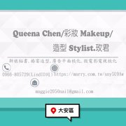 💄Queena.Make up/玫君!
