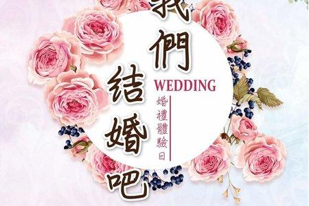 婚禮體驗日