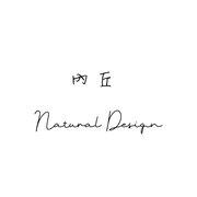 內丘造型 Natural Design