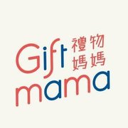 Giftmama禮物媽媽!