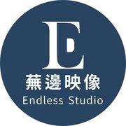 蕪邊映像 Endless Studio