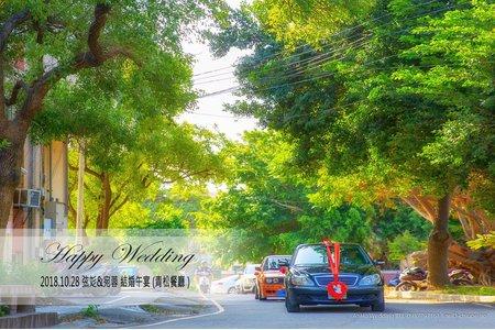 【雲林婚攝】弦彣&宛蓉 結婚午宴 (青松餐廳)