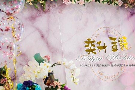 2019.03.23 奕升+孟詩 訂婚午宴 (禾賓宴會廳)