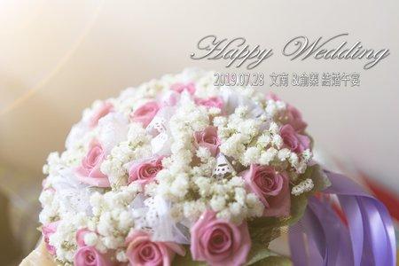 2019.07.28  文南 &俞蓁 結婚午宴