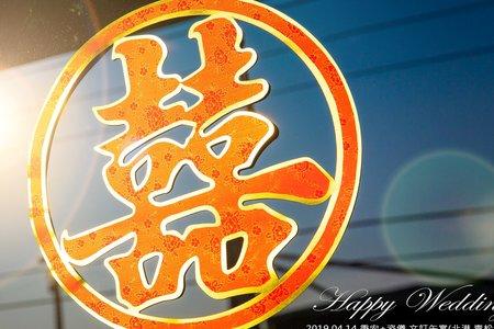 【雲林婚攝】 秉宏+姿儀 文訂午宴(北港 青松餐廳)