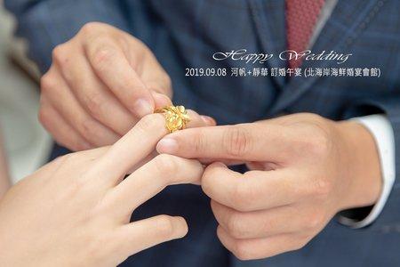 2019.09.08  河帆+靜華 訂婚午宴 (北海岸海鮮婚宴會館)
