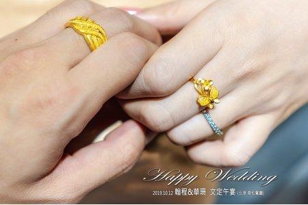 2019.10.12 翰程&華珊  文定午宴 (北港 青松餐廳)