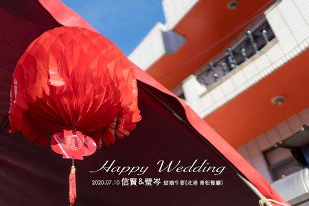 2020.07.10 信賢&璧岑 結婚午宴(北港 青松餐廳)