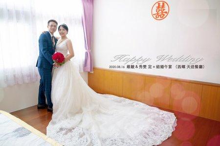 2020.08.16  維駿&秀雯 定+結婚午宴 (西螺 天送餐廳)