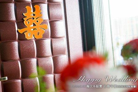 2020.09.19 瀚文&韶霙 訂婚午宴
