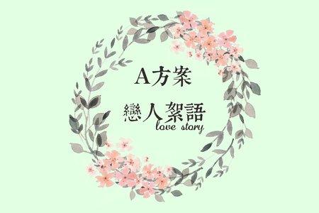 A方案-戀人絮語 婚禮三件套裝(優惠價)