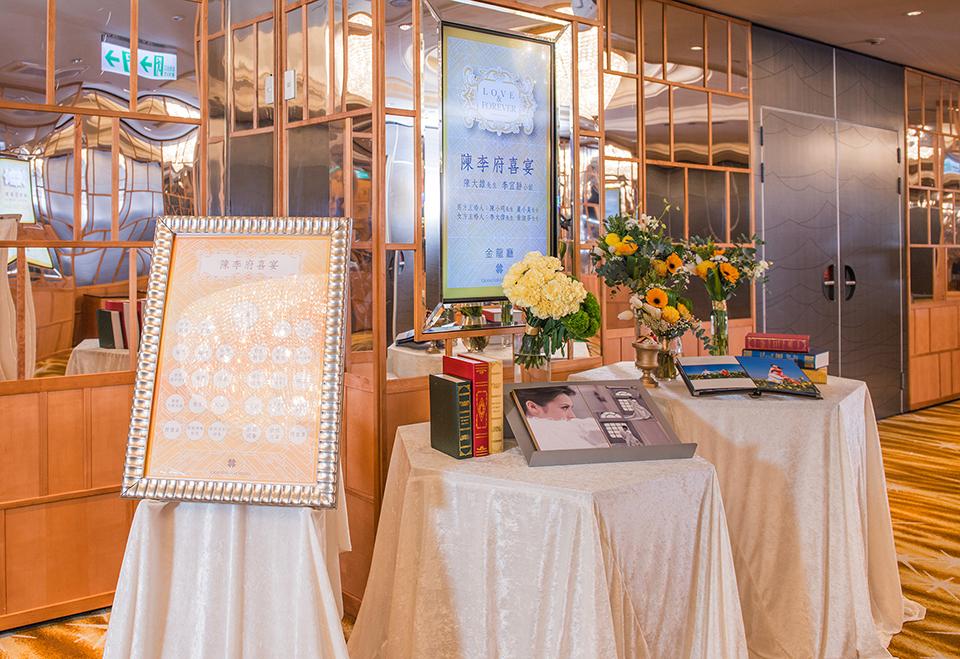2018 - 漢來大飯店(本館)九樓國際宴會廳《結婚吧》