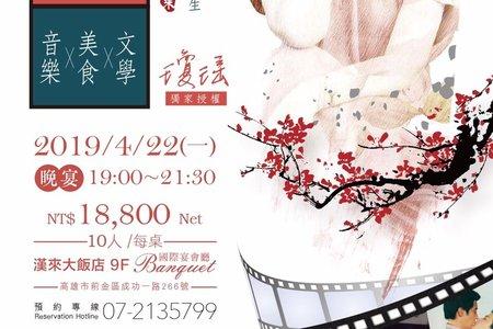 2019/4/22瓊瑤宴