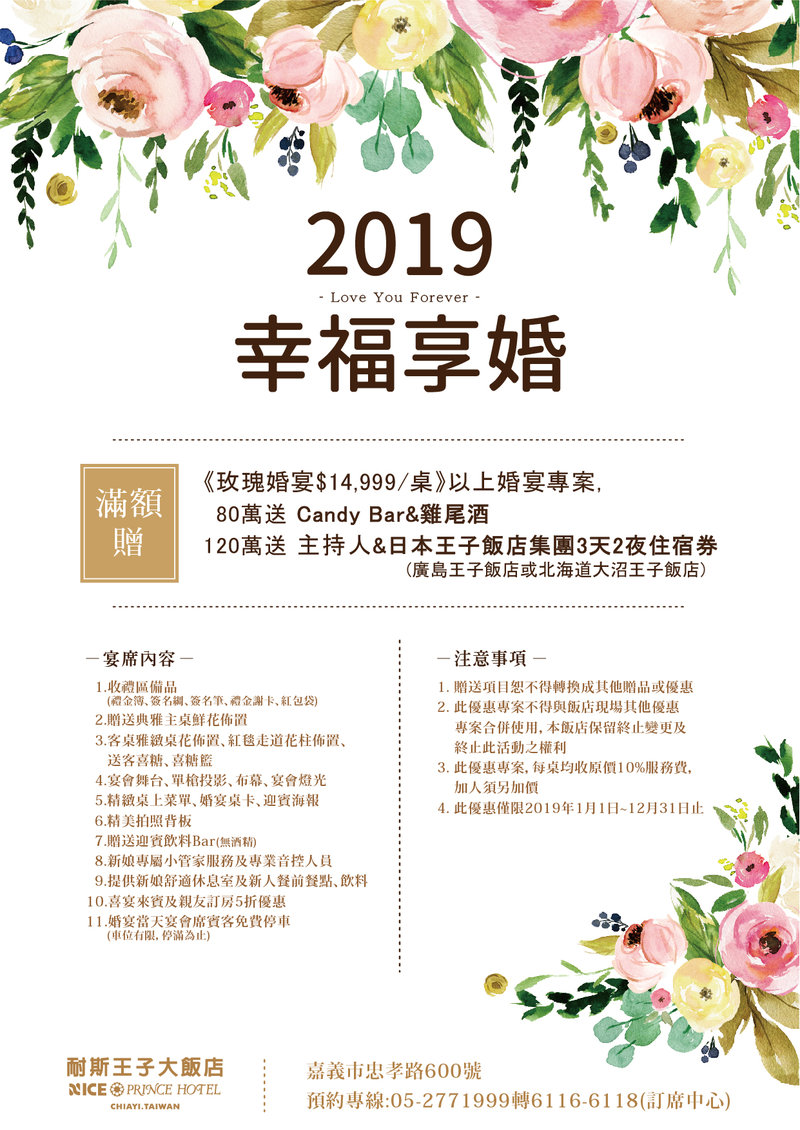 2019幸福享婚-尊爵婚宴作品