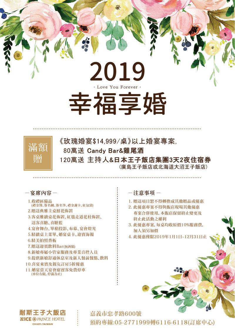 2019幸福享婚-平日好嫁日作品