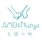 AMENThings/喜帖婚禮周邊